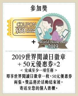 世界閱讀日2019 活動獎勵2