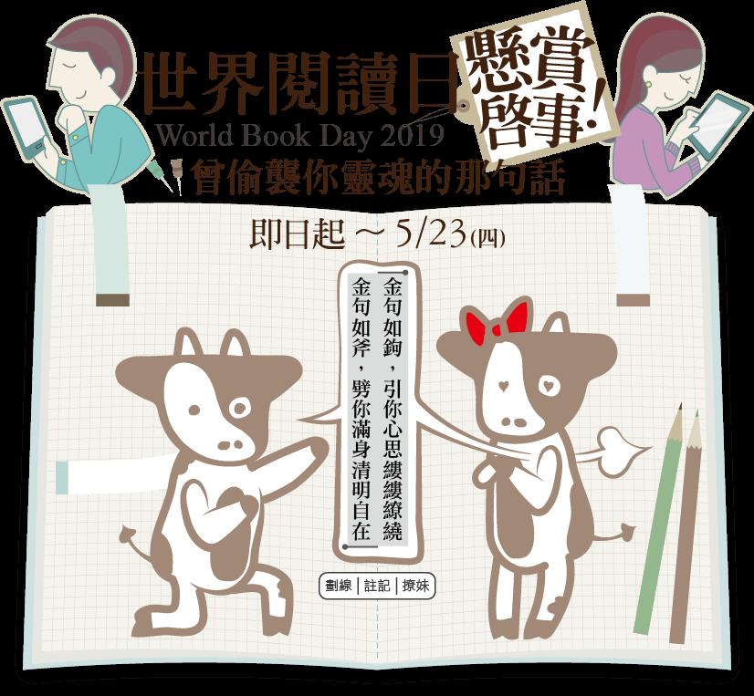 世界閱讀日2019 首頁主視覺banner