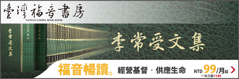 臺灣福音書房