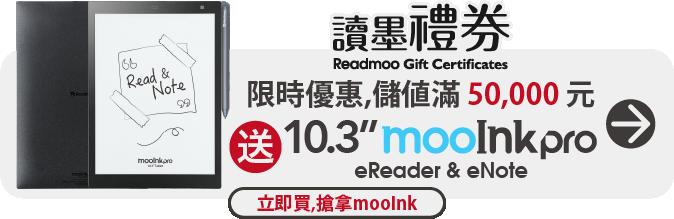 2019打包豬年神隊友,禮卷儲值 mooInk 直接送!