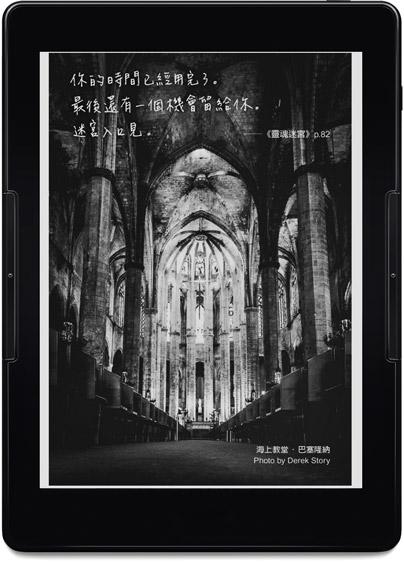 mooInk Plus 7.8 吋電子書閱讀器預購登記《靈魂迷宮-別冊:遺忘書之墓•巴塞隆納追影散步地圖》—卡洛斯.魯依斯.薩豐,圓神出版 圖3