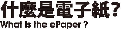 什麼是電子紙?