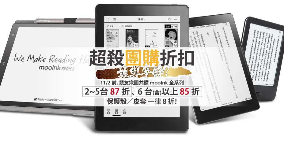 mooInk series 首頁 主視覺banner mobile