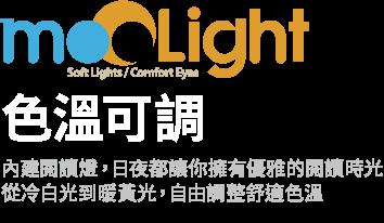 mooLight logo