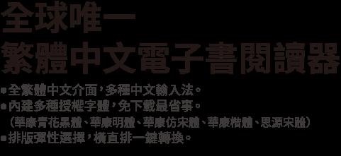 全球唯一繁體中文電子書閱讀器 功能簡介圖 手機版 圖1