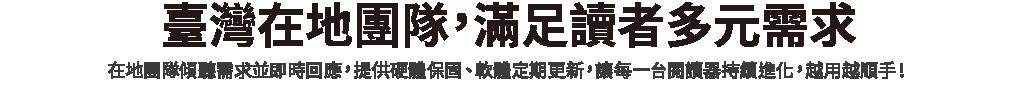 台灣在地團隊,滿足讀者多元需求