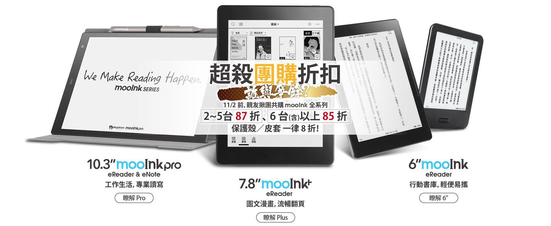 mooInk series 首頁 主視覺banner