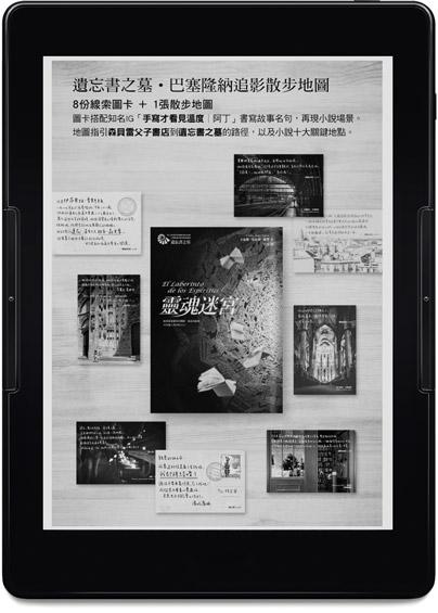 mooInk Plus 7.8 吋電子書閱讀器預購登記《靈魂迷宮-別冊:遺忘書之墓•巴塞隆納追影散步地圖》—卡洛斯.魯依斯.薩豐,圓神出版 圖1
