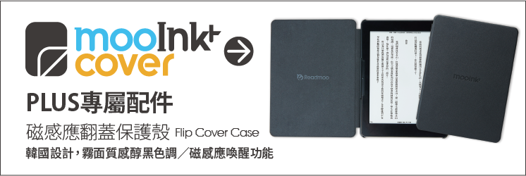 mooInk Plus cover