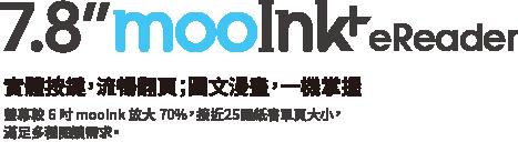 mooInk Plus 7.8 吋電子書閱讀器 logo