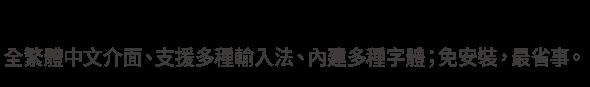 排版最彈性,專為繁體中文閱讀打造