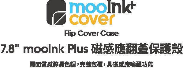 mooInk 7.8 吋 mooInk Plus 磁感應翻蓋保護殼標題