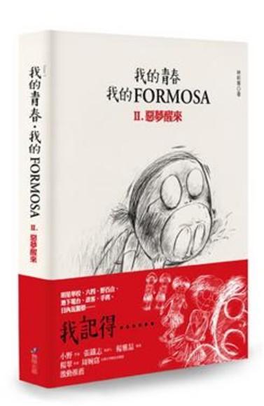 我的青春、我的Formosa II: 惡夢醒來