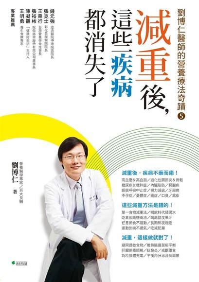 減重後, 這些疾病都消失了: 劉博仁醫師的營養療法奇蹟 5