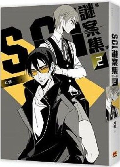 S.C.I.謎案集I(2)