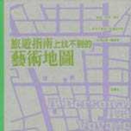 旅遊指南上找不到的藝術地圖