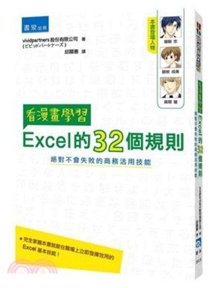看漫畫學習Excel的32個規則