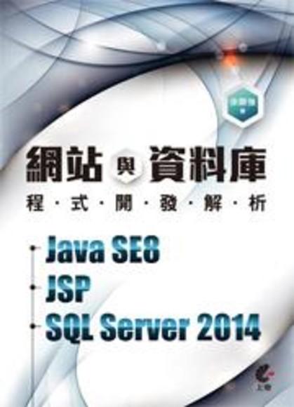 網站與資料庫程式開發解析:Java SE8+JSP+SQL Server 2014