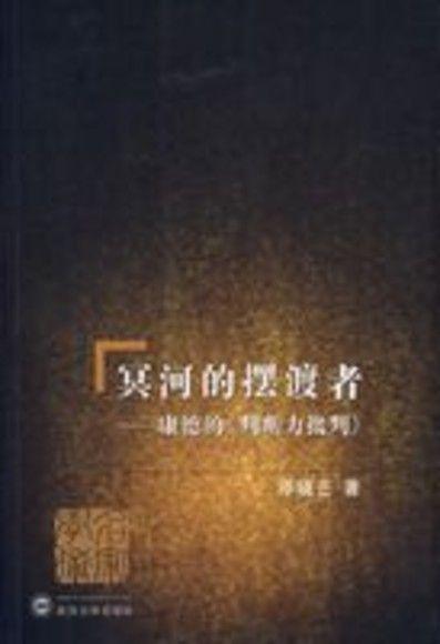 冥河的擺渡者-康德的《判斷力批判》
