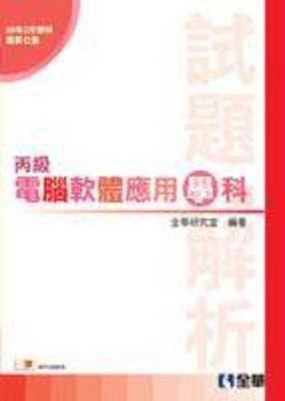 丙級電腦軟體應用學科試題與解析(附學科測驗卷)(平裝)