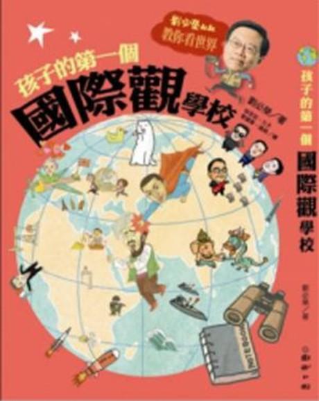 孩子的第一個國際觀學校:劉必榮叔叔教你看世界