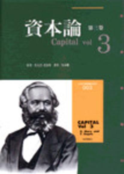 資本論(III)