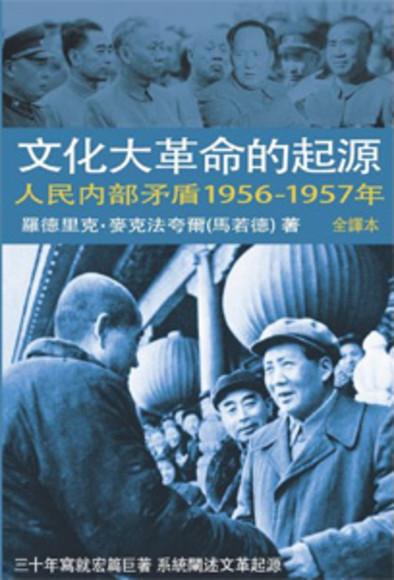 文化大革命的起源(第一卷)