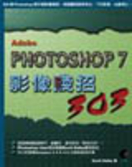 Adobe Photoshop 7影像賤招303