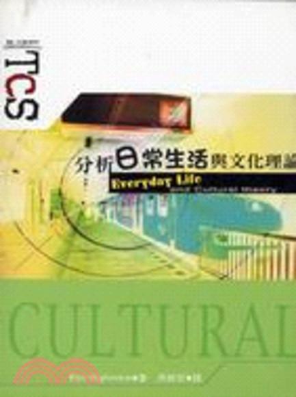 分析日常生活與文化理論