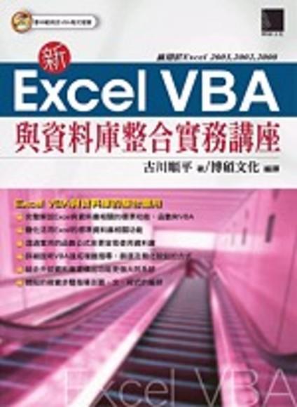 新Excel VBA與資料庫整合實務講座