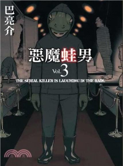惡魔蛙男 03
