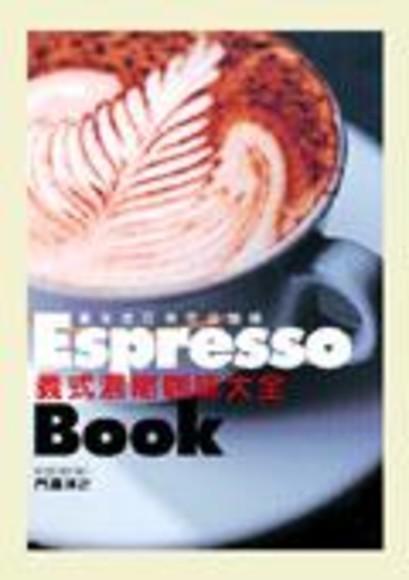 義式濃縮咖啡大全Espresso Book