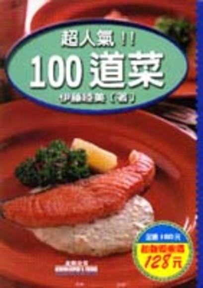 超人氣!! 100道菜