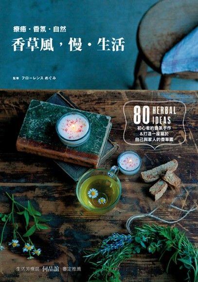 香草風,慢‧生活:80種香草生活提案
