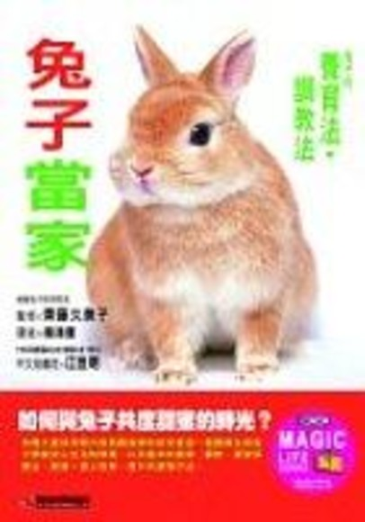 兔子當家(平裝)