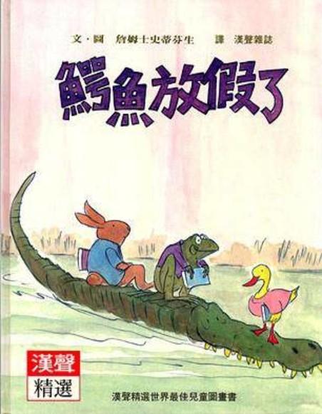 鱷魚放假了