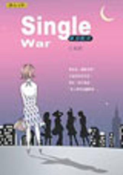 Single War單身戰爭