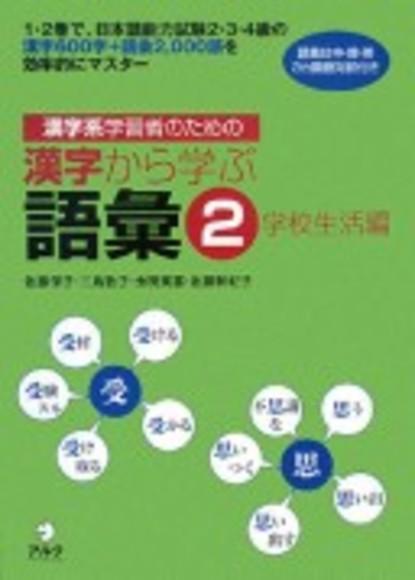 漢字系学習者のための漢字から学ぶ語彙