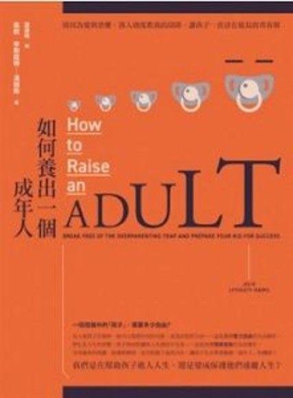 如何養出一個成年人