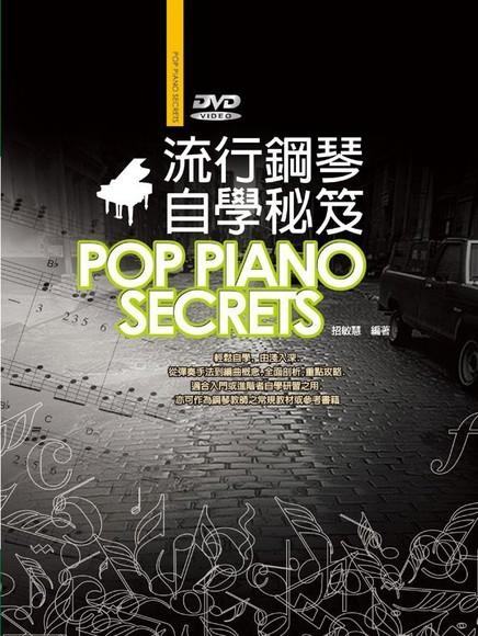 流行鋼琴自學秘笈四版(2012年版/附DVD)