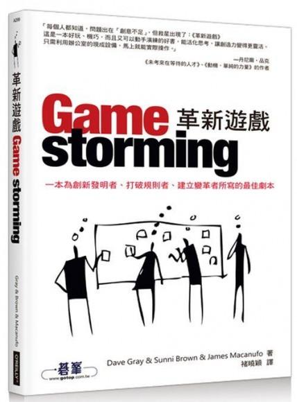 革新遊戲 Gamestorming