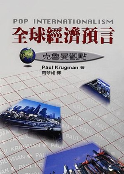 全球經濟預言