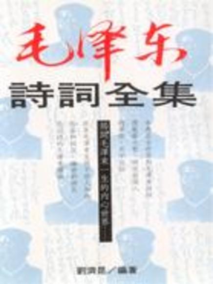毛澤東詩詞全集