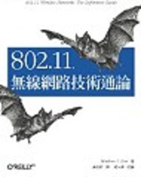 802.11無線網路技術通論
