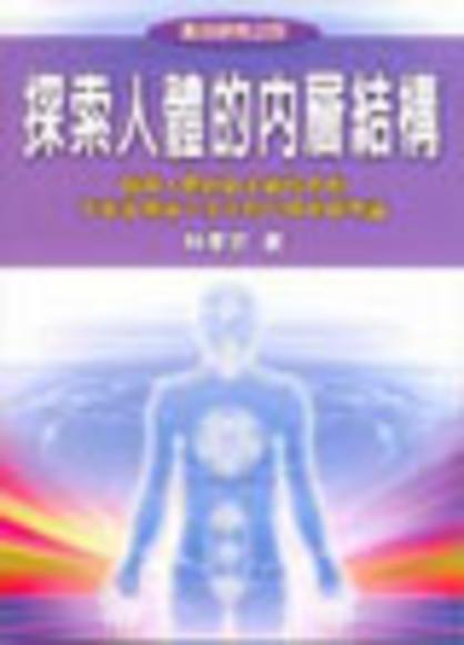 探索人體的內層結構(平裝)