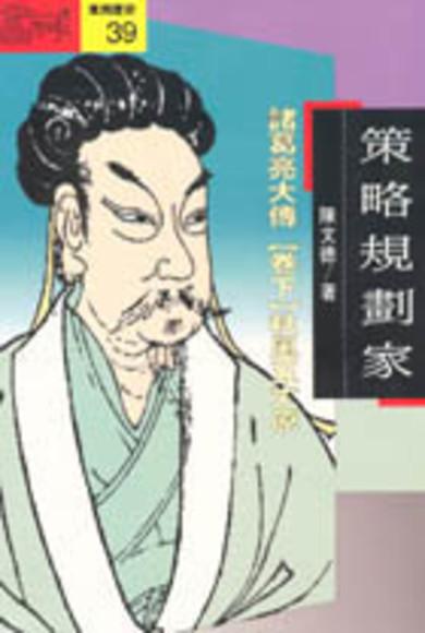 策略規劃家:諸葛亮(下)/N1039