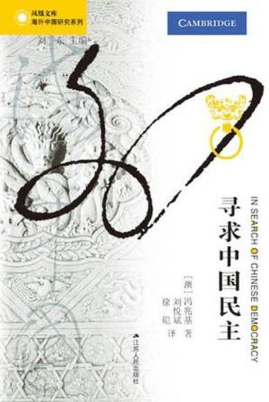 寻求中国民主