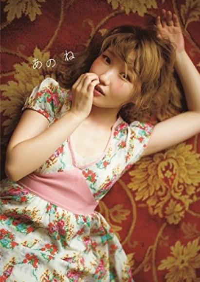 内田彩 写真集 「あのね」