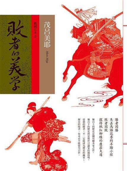 敗者的美學:戰國日本Ⅱ