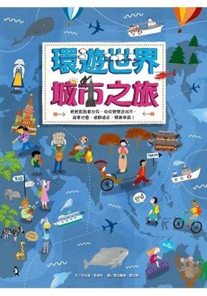 環遊世界城市之旅